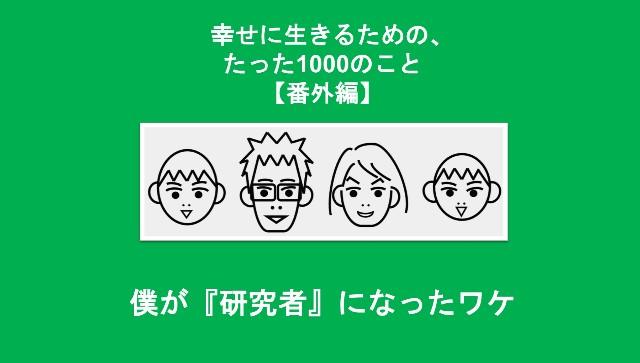 f:id:Seshio-Researcher:20200205153011j:image