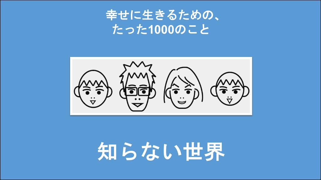 f:id:Seshio-Researcher:20200905123328p:image