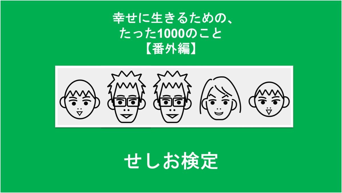 f:id:Seshio-Researcher:20200920154745p:plain