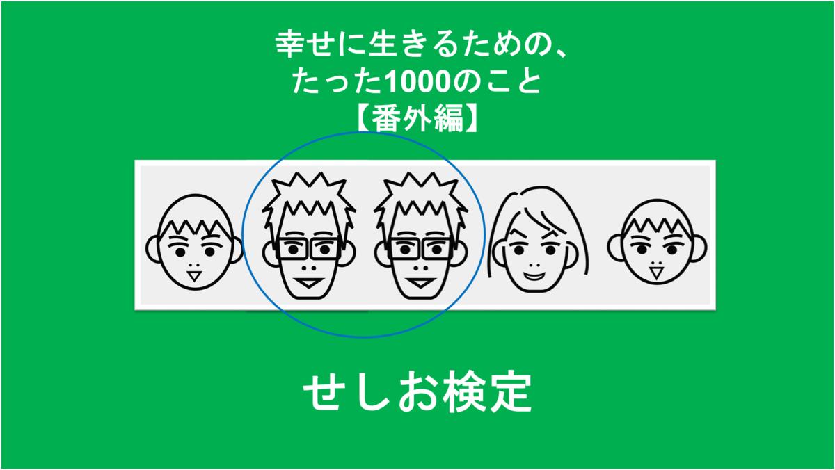 f:id:Seshio-Researcher:20200920165433p:plain