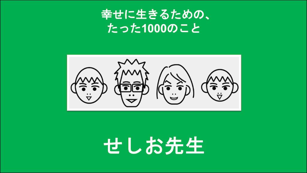 f:id:Seshio-Researcher:20201114080751p:image