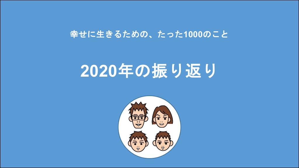 f:id:Seshio-Researcher:20201230174117p:image