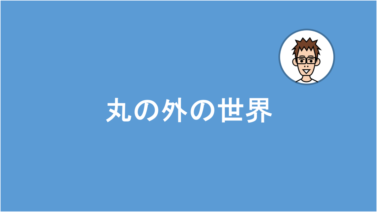 f:id:Seshio-Researcher:20210106161431p:plain