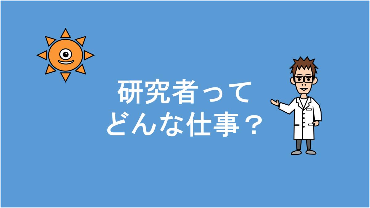 f:id:Seshio-Researcher:20210113183251p:plain