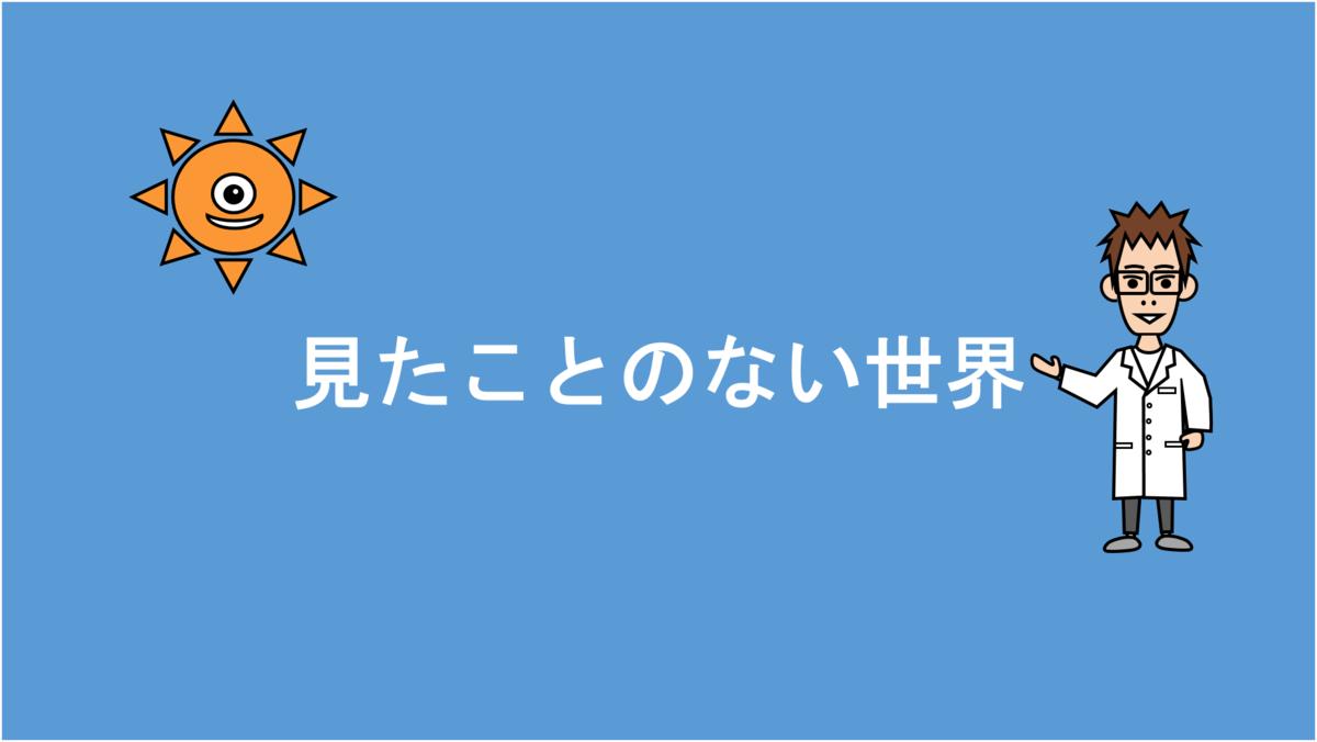 f:id:Seshio-Researcher:20210119201249p:plain