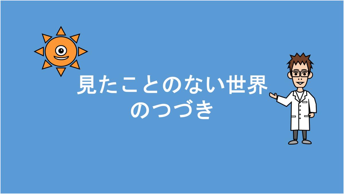 f:id:Seshio-Researcher:20210124180136p:plain
