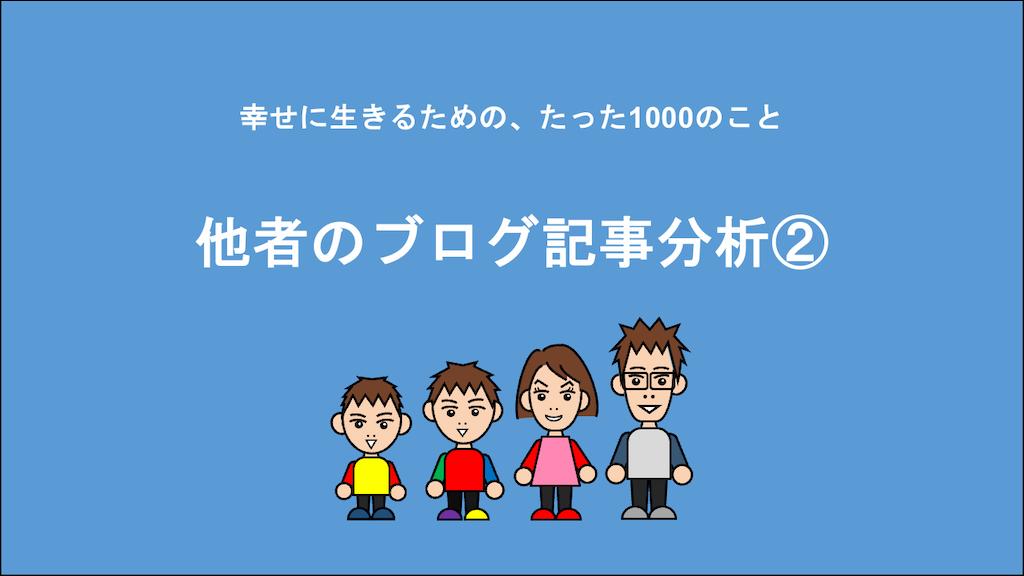f:id:Seshio-Researcher:20210413211437p:image