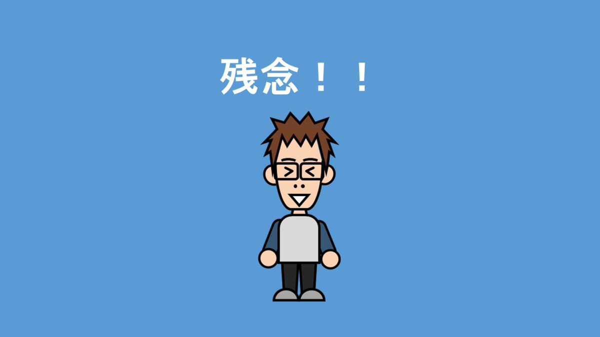 f:id:Seshio-Researcher:20210429111934p:plain