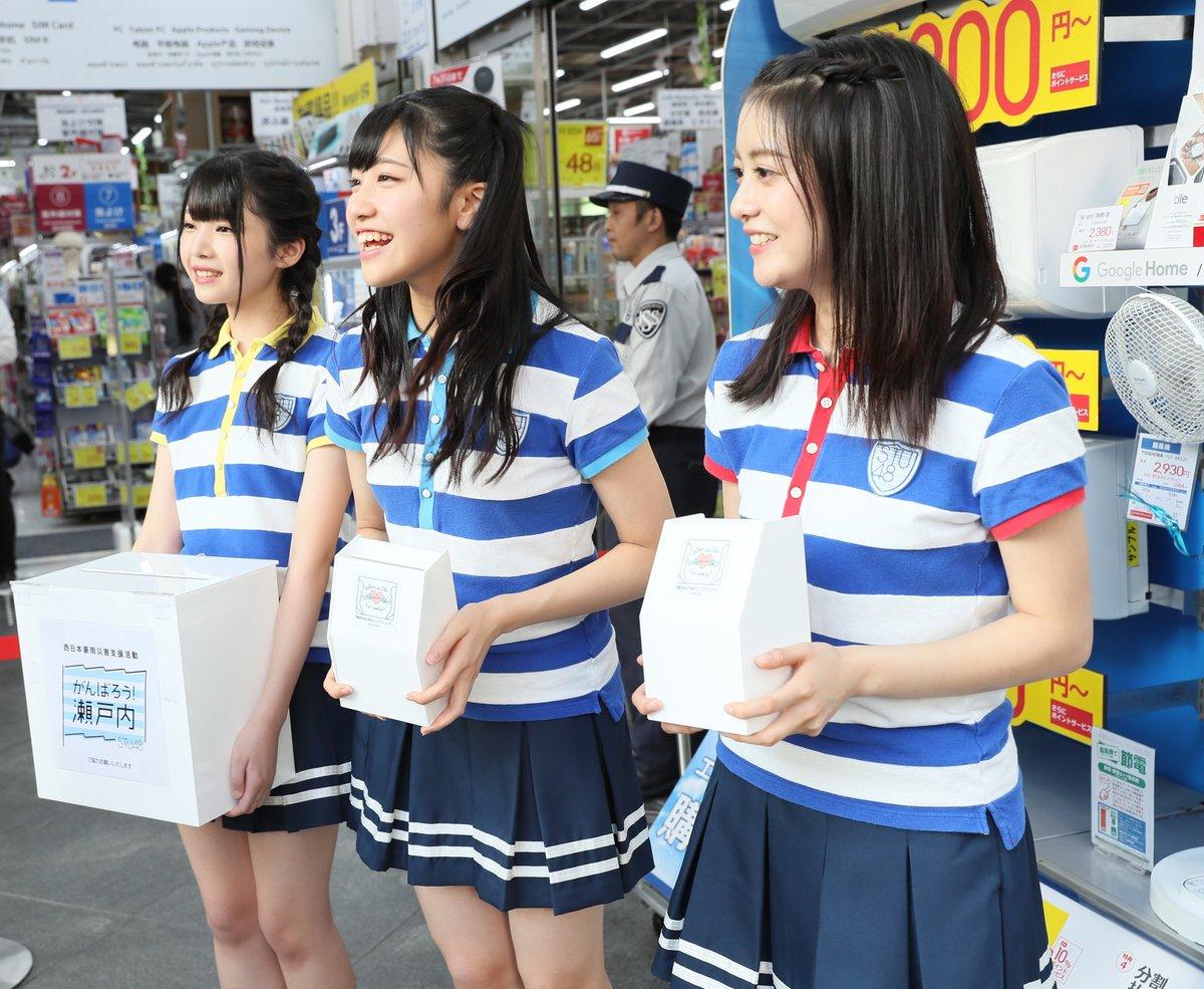 東京秋葉原での出張公演の合間に募金活動するSTU48メンバー