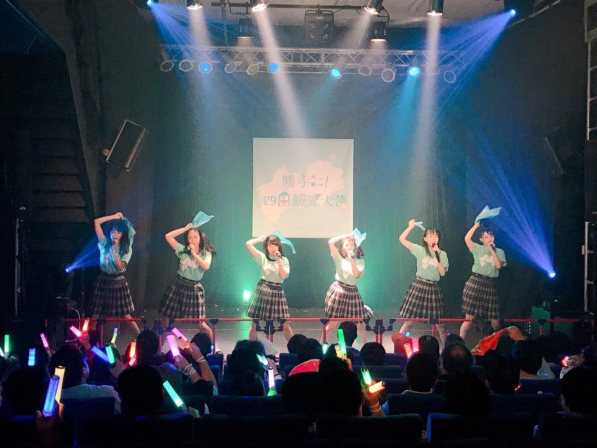 STU48ユニット公演
