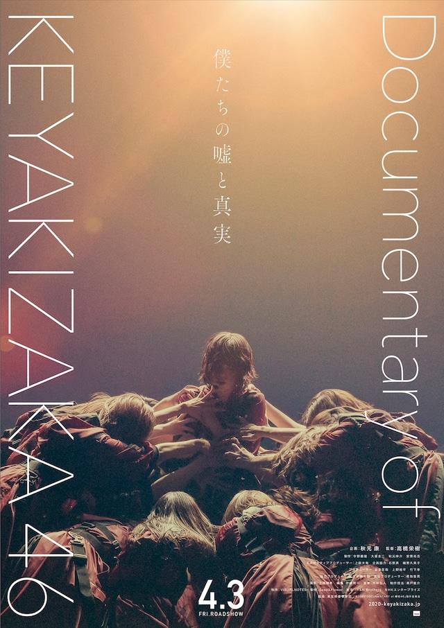 映画「僕たちの嘘と真実 Documentary of 欅坂46」ポスター