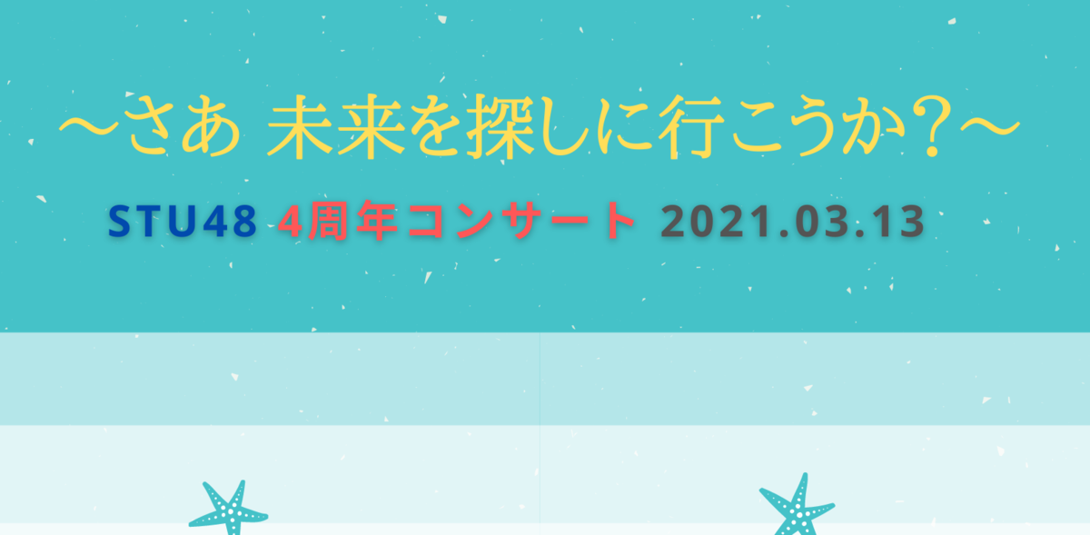 f:id:Setouchidiary:20210313174710p:plain