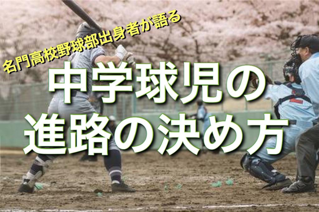 進路 大阪 野球 部 桐 蔭