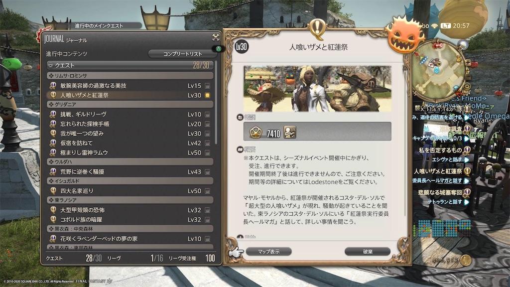 f:id:Shachiku:20200813123055j:image