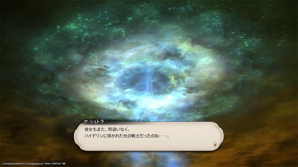 f:id:Shachiku:20200825225227j:image