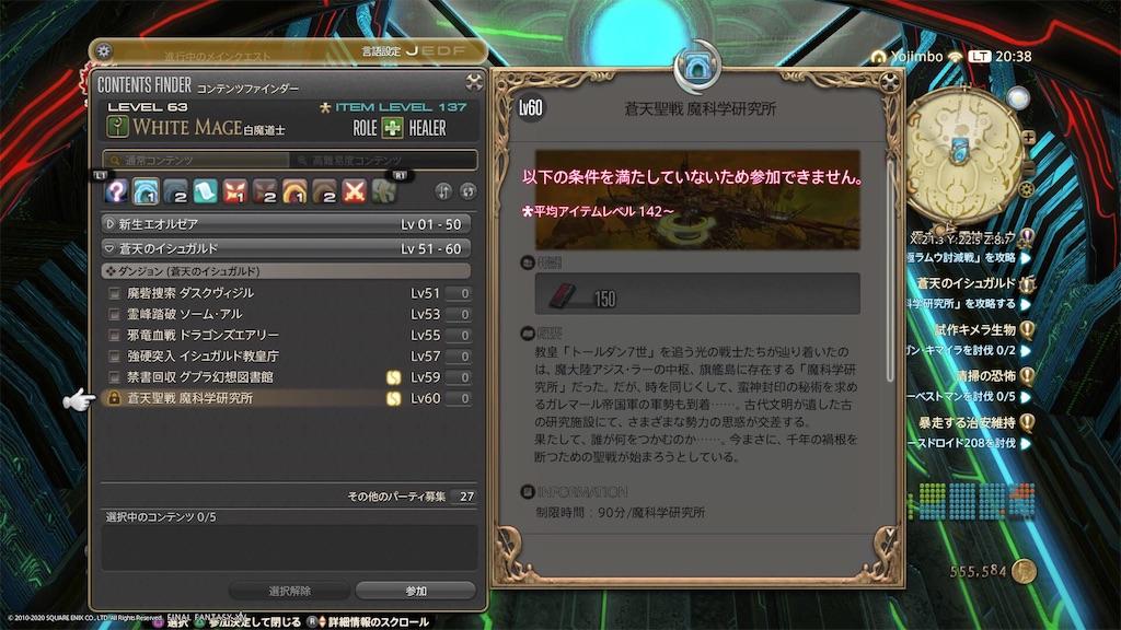 f:id:Shachiku:20200825225405j:image