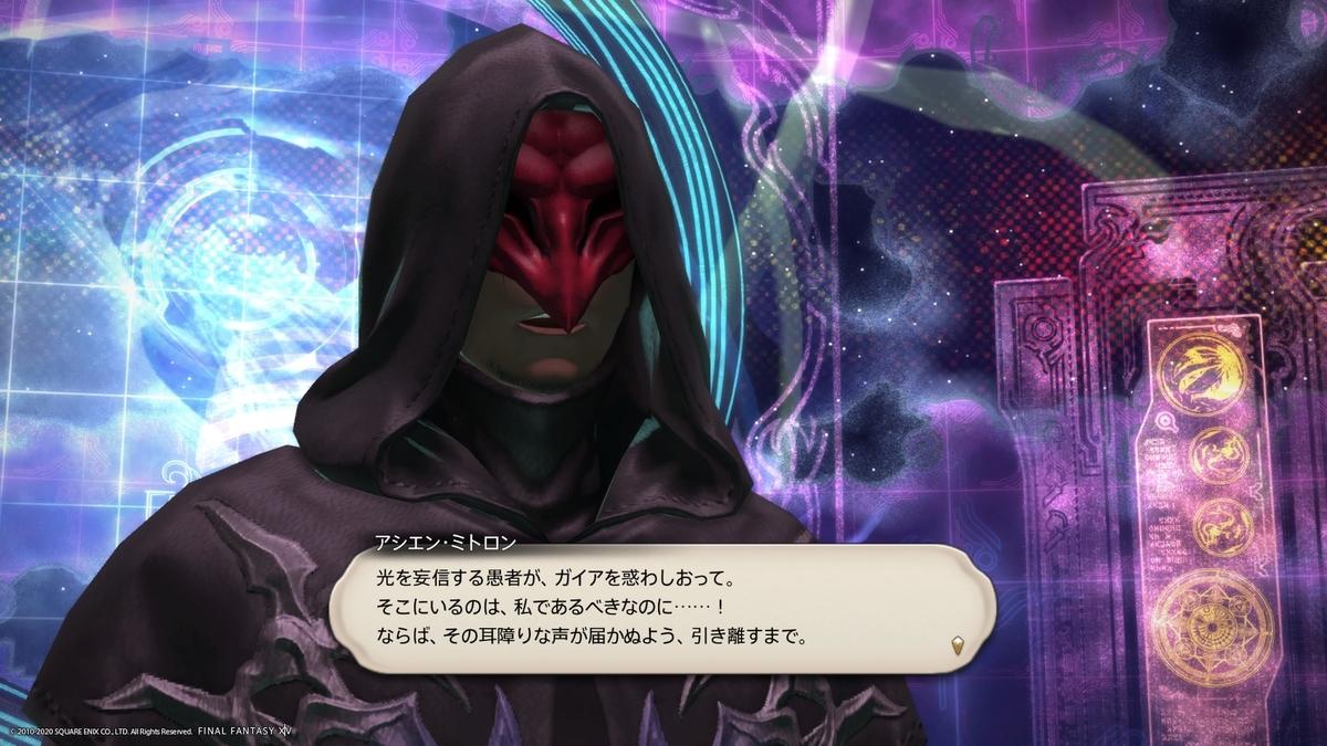 f:id:Shachiku:20201213184948j:plain