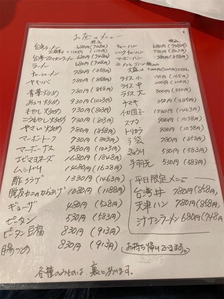 f:id:Shachiku:20210130220056j:image
