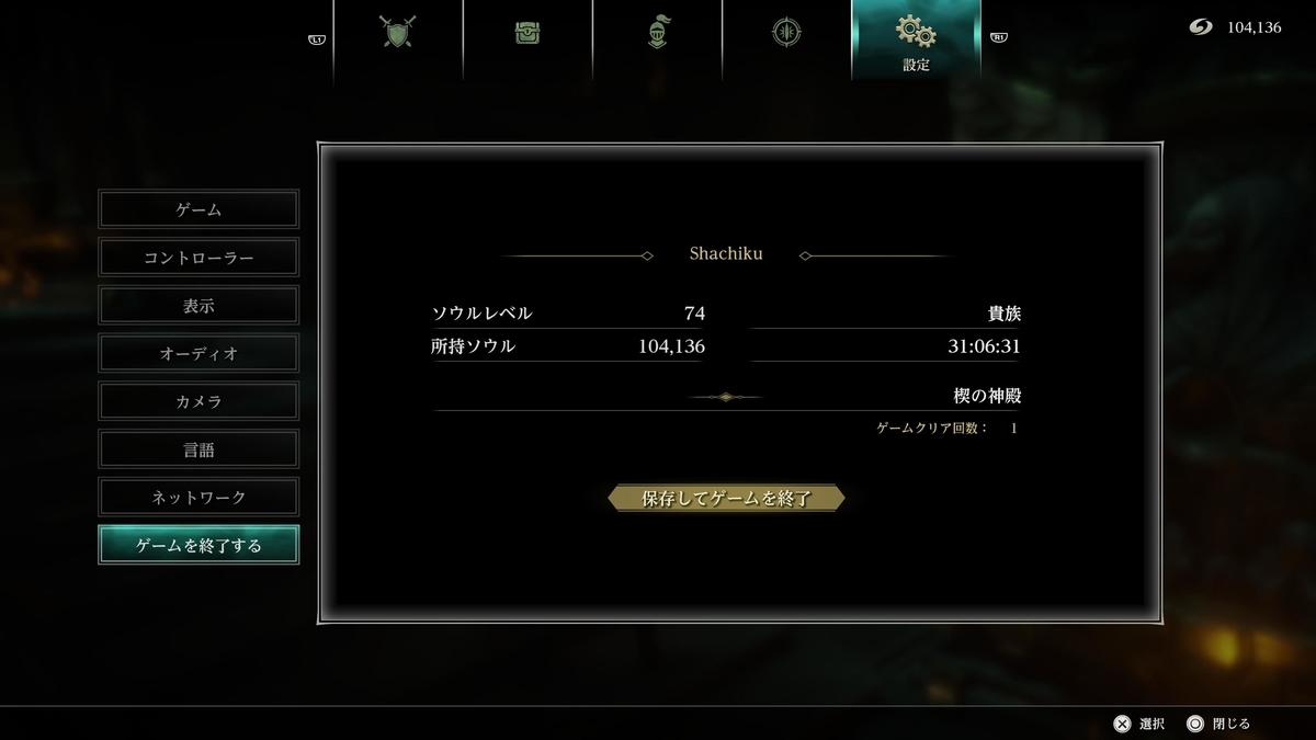 f:id:Shachiku:20210220143757j:plain