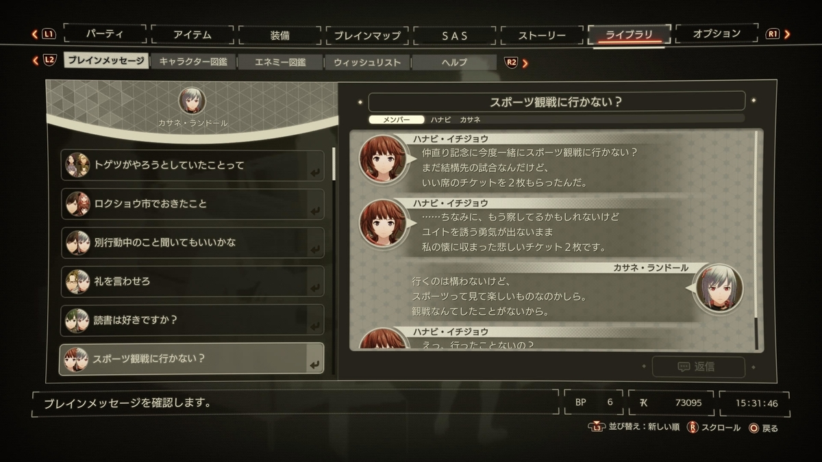 f:id:Shachiku:20210704162610j:plain