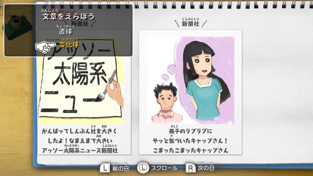 f:id:Shachiku:20210724175251j:image
