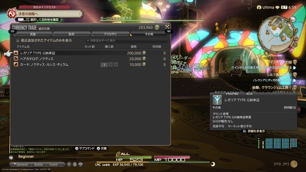 f:id:Shachiku:20211006225936j:plain