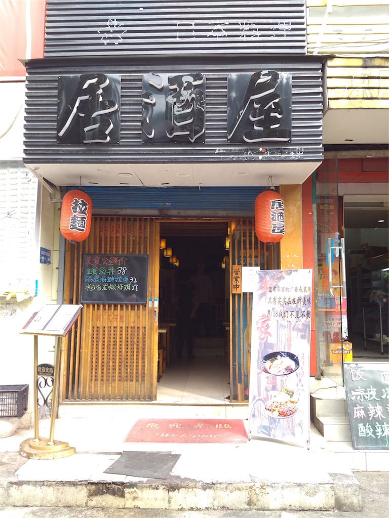 f:id:Shanghai-ryugaku:20171023235213j:image