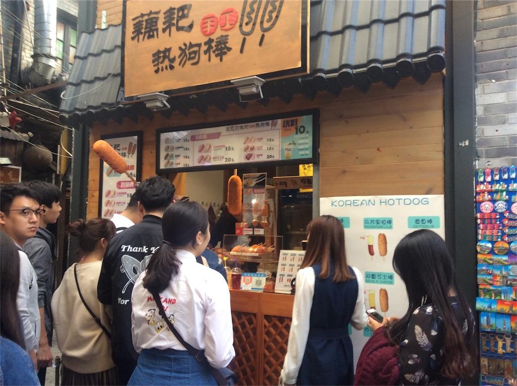 f:id:Shanghai-ryugaku:20171029171823j:image