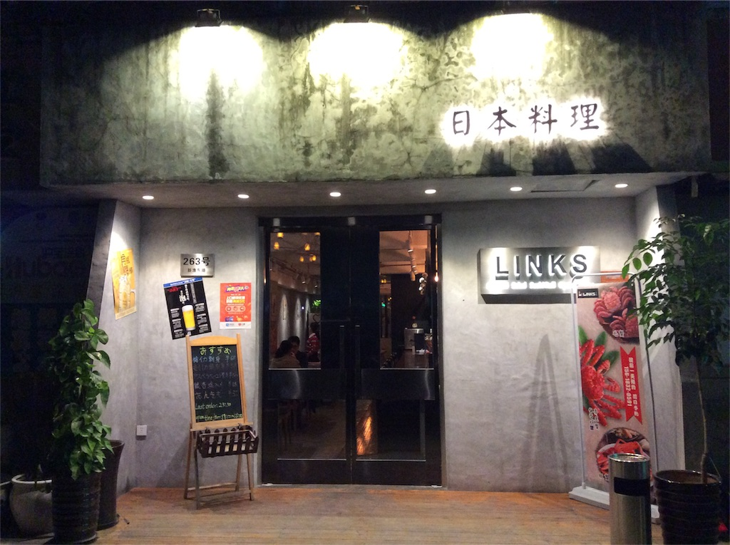 f:id:Shanghai-ryugaku:20171102191905j:image