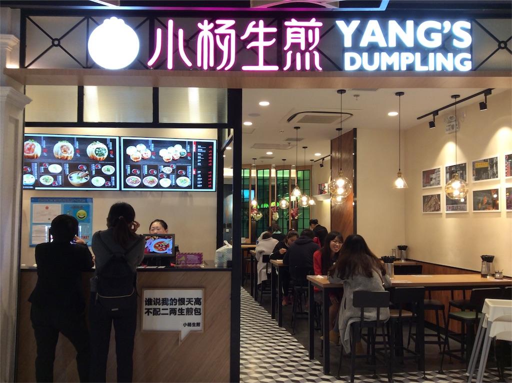 f:id:Shanghai-ryugaku:20171118164417j:image