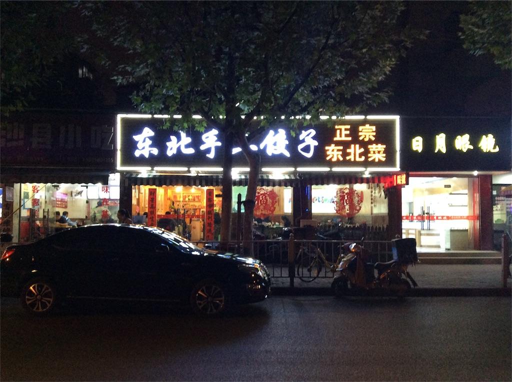 f:id:Shanghai-ryugaku:20171124212635j:image