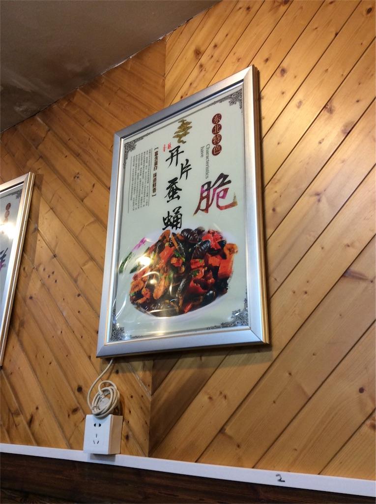 f:id:Shanghai-ryugaku:20171124220717j:image