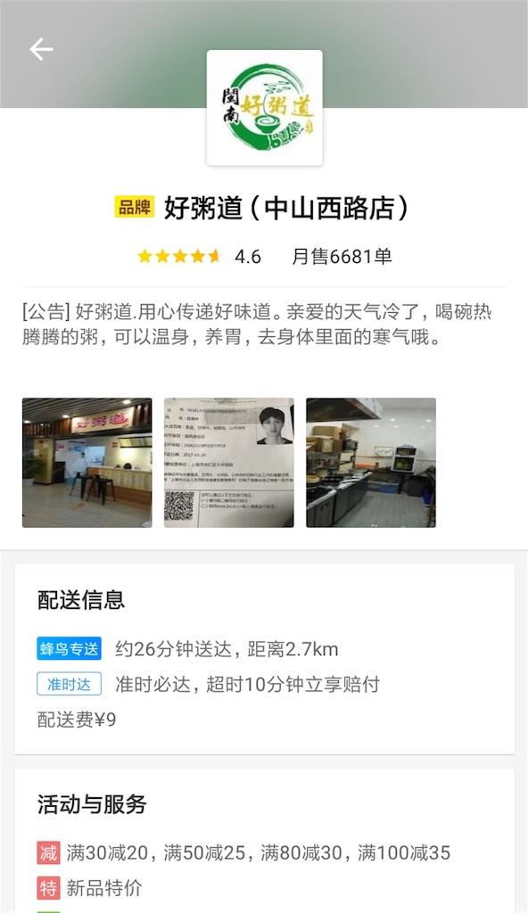 f:id:Shanghai-ryugaku:20171125234758j:image