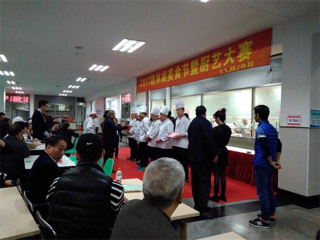 f:id:Shanghai-ryugaku:20171206154027j:image