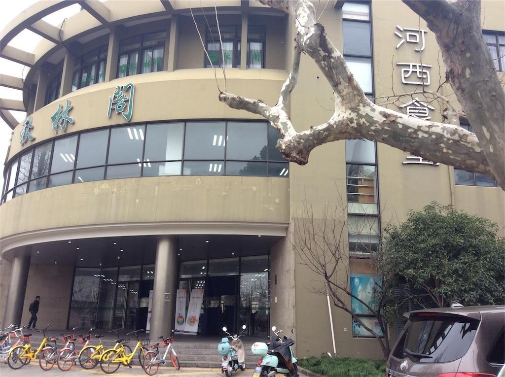 f:id:Shanghai-ryugaku:20171229135748j:image