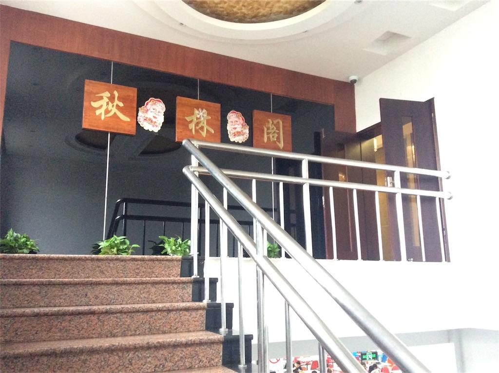 f:id:Shanghai-ryugaku:20171229140110j:image