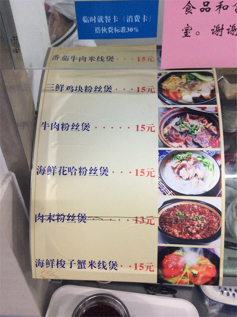 f:id:Shanghai-ryugaku:20171230120338j:image