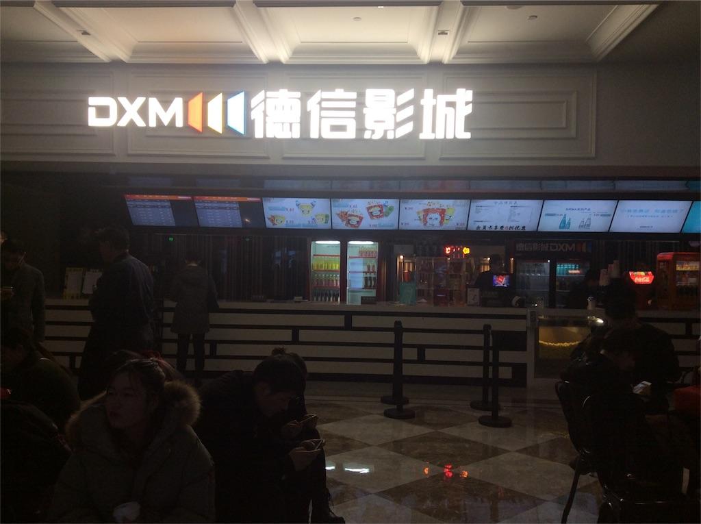f:id:Shanghai-ryugaku:20180106223543j:image