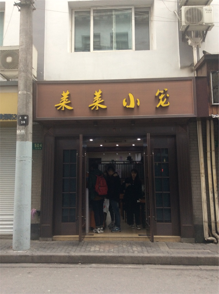 f:id:Shanghai-ryugaku:20180110114005j:image