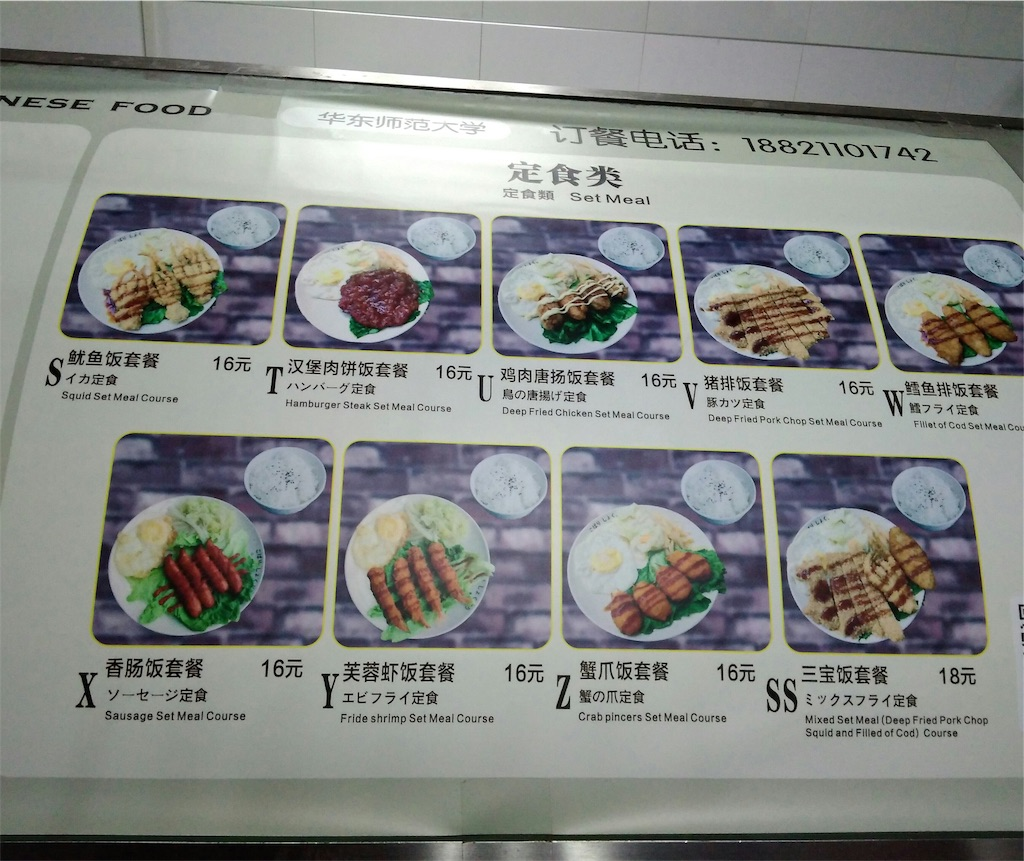 f:id:Shanghai-ryugaku:20180112222936j:image