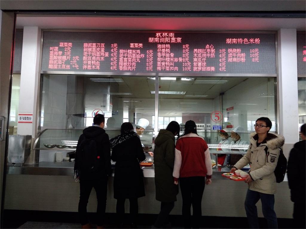 f:id:Shanghai-ryugaku:20180125222233j:image