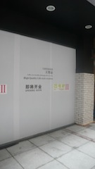 f:id:ShanghaiSpaceDesign:20130614165929j:image