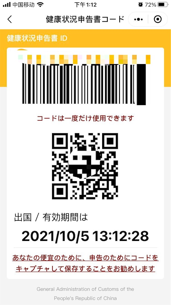 f:id:Shenzhen_rice:20211011121510j:image