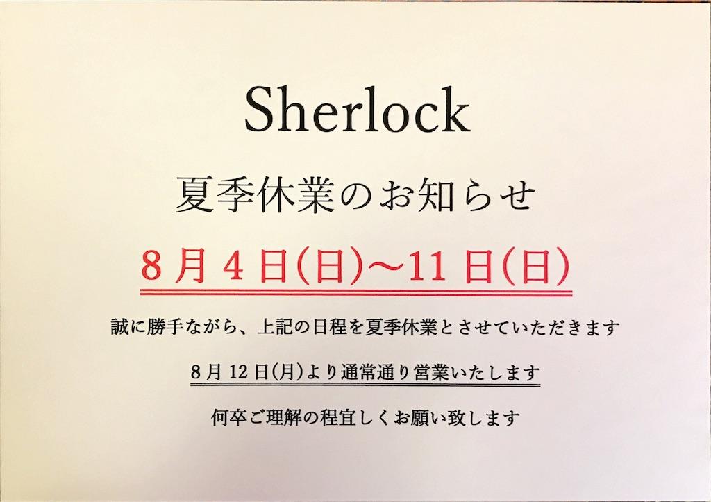 f:id:Sherlock2016:20190731145311j:image