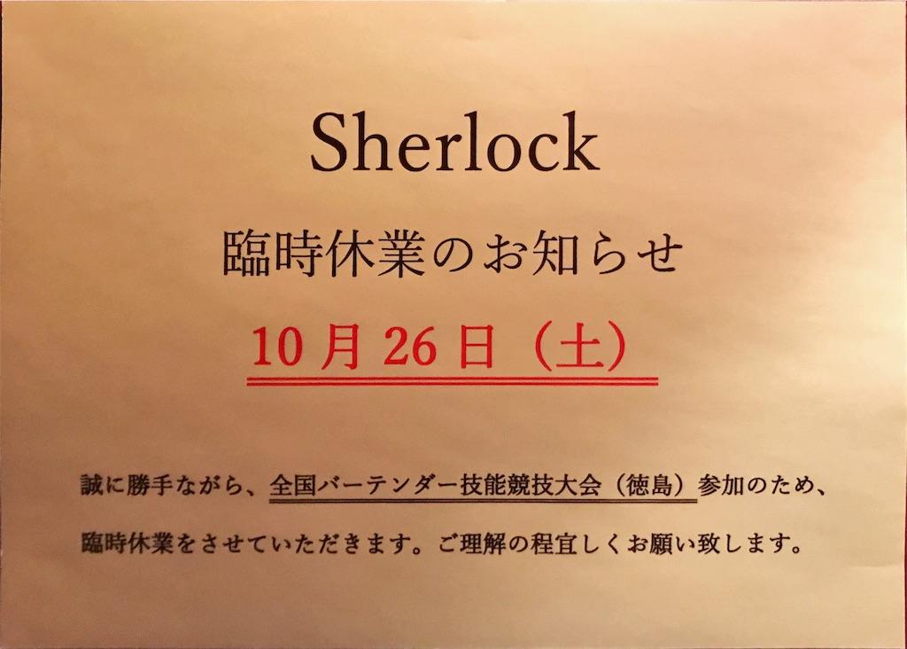 f:id:Sherlock2016:20190930165124j:image