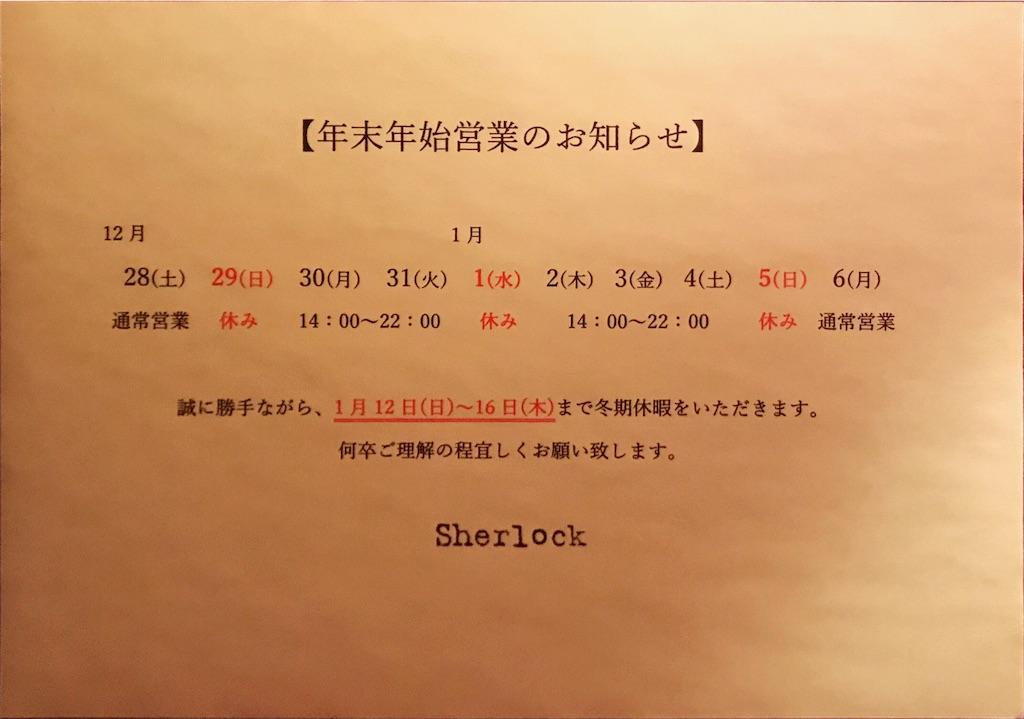 f:id:Sherlock2016:20191213163337j:image