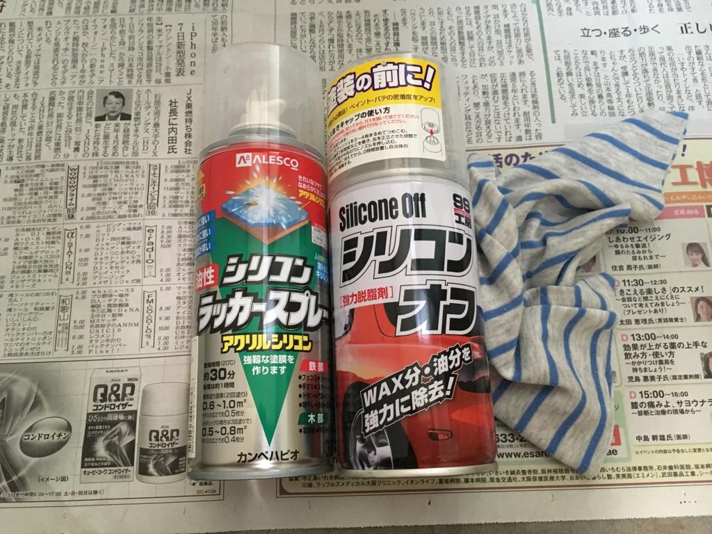 f:id:Shidenkai:20160908205621j:plain