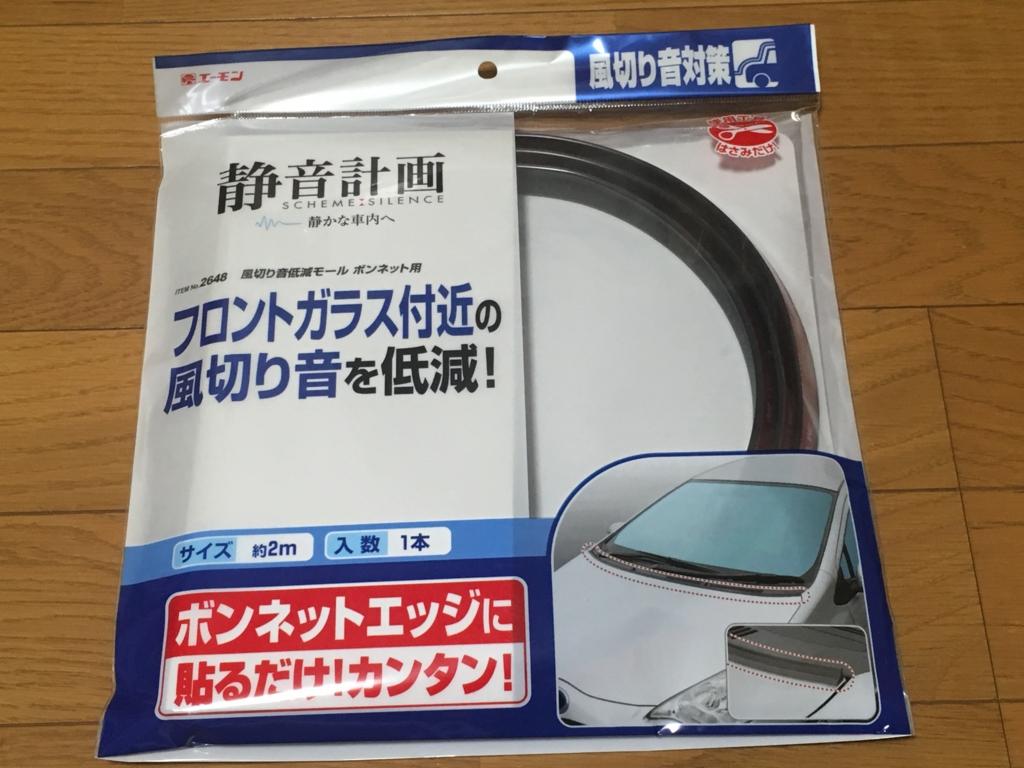 f:id:Shidenkai:20161105212919j:plain