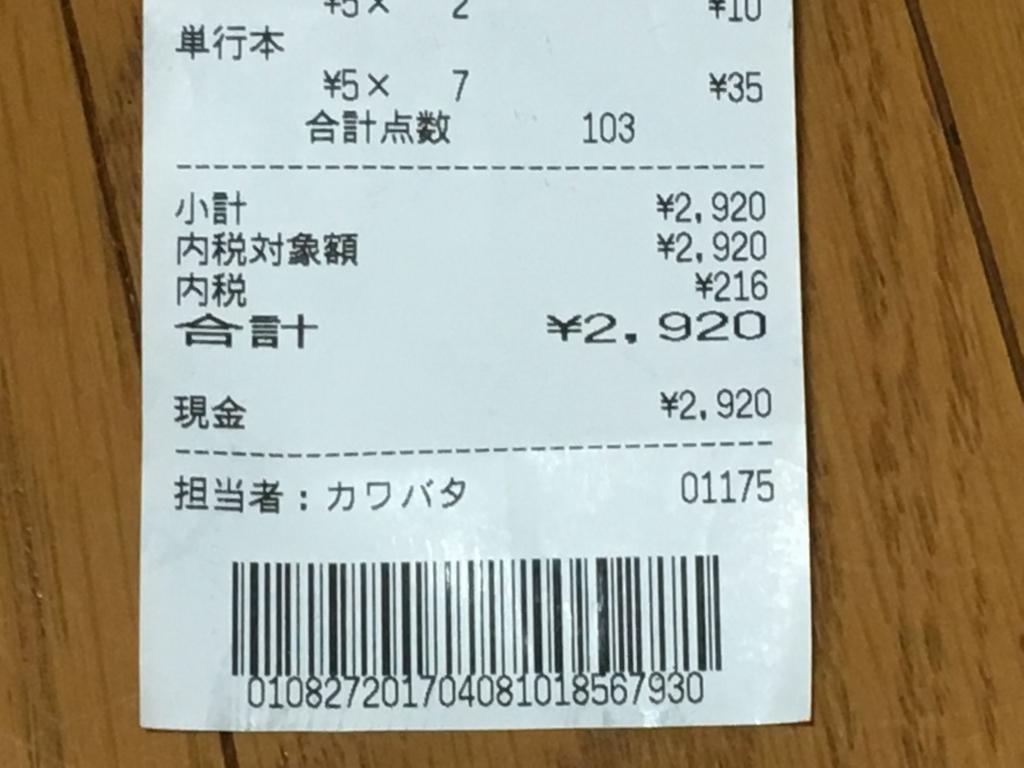 f:id:Shidenkai:20170408213139j:plain