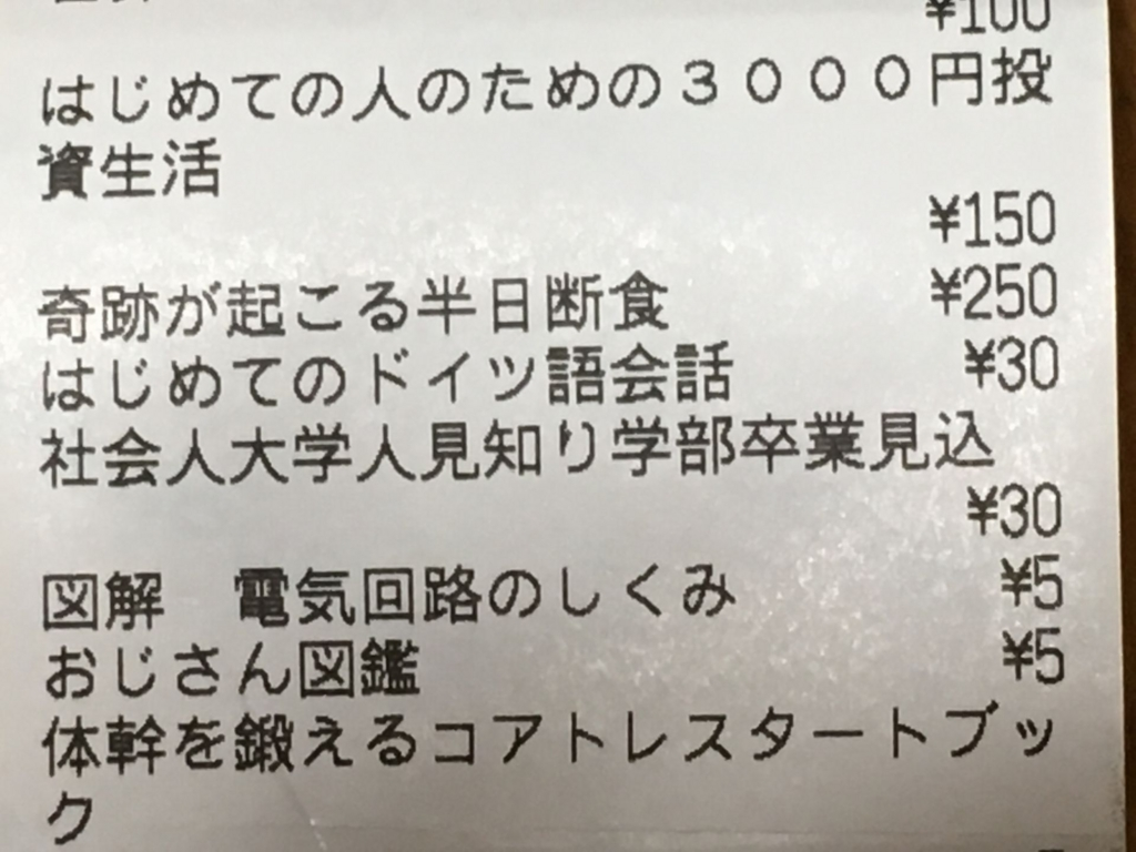 f:id:Shidenkai:20170408213502j:plain
